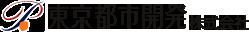 東京都市開発株式会社