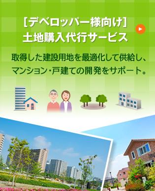 【[デベロッパー様向け]  土地購入代行サービス】取得した建設用地を最適化して供給し、 マンション・戸建ての開発をサポート。
