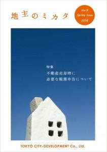 mikata_09_160315_omote_ol_02